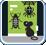 Anti-pest beskyttende
